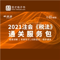 【圣才&用友】2021CPA注冊會計師考試《稅法》通關服務包