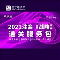 【圣才&用友】2021CPA注冊會計師考試《公司戰略與風險管理》通關服務包