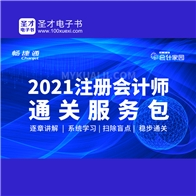 【圣才&用友】2021CPA注冊會計師通關服務包