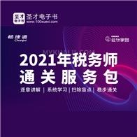 【圣才&用友】2021年稅務師職業資格考試(五科合一)通關服務包