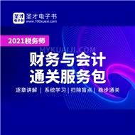 【圣才&用友】2021年税务师职业资格考试《财务与会计》通关服务包