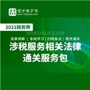 【圣才&用友】2021年税务师职业资格考试《涉税服务相关法律》通关服务包