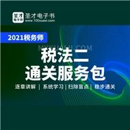 【圣才&用友】2021年税务师职业资格考试《税法(Ⅱ)》服务通关包