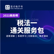 【圣才&用友】2021年税务师职业资格考试《税法(Ⅰ)》通关服务包