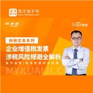 【圣才&用友】企业增值税发票涉税风险规避全解析