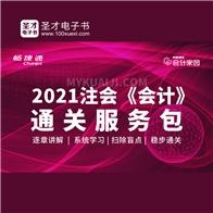 【圣才&用友】2021CPA注冊會計師考試《會計》通關服務包