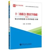 十二校联合《教育学基础》(第3版)笔记和典型题(含考研真题)详解