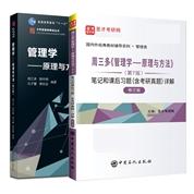 【全2册】周三多 管理学—原理与方法 第七版 教材+笔记和课后习题(含考研真题)详解(修订版)