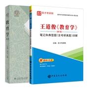 【全2册】王道俊 教育学 第七版 教材+笔记和典型题(含考研真题)详解