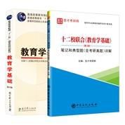 【全2册】十二校联合 教育学基础 第3版 教材+笔记和典型题(含考研真题)详解