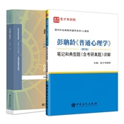 【全2册】彭聃龄 普通心理学 第5版 教材+笔记和典型题(含考研真题)详解