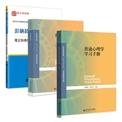 【全3册】彭聃龄 普通心理学 第五版 教材+学习手册+笔记和典型题(含考研真题)详解