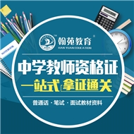 2021年国考中学教师资格证考前辅导班