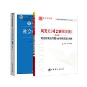【全2册】风笑天 社会研究方法 第五版 教材+笔记和课后习题(含考研真题)详解