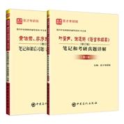 【全2册】黄伯荣廖序东现代汉语增订6版笔记+叶蜚声徐通锵语言学纲要修订版笔记第2版