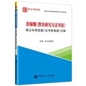 裴娣娜《教育研究方法导论》笔记和典型题(含考研真题)详解