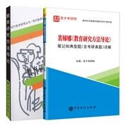 【全2册】裴娣娜 教育研究方法导论 教材+笔记和典型题(含考研真题)详解