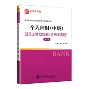 备考2021银行业专业人员职业资格考试:个人理财(中级)过关必做1200题(含历年真题)(第2版)