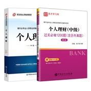 【全2册】备考2021银行业专业人员职业资格考试:个人理财(中级)教材【2021版】+过关必做1200题(含历年真题)(第2版)