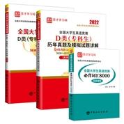 【全3册】备考2022年全国大学生英语竞赛D类(专科生)历年真题及模拟试题详解(2022年版)+应试考试指南(第2版)+必背词汇8000(第2版)