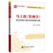 马工程《管理学》笔记和课后习题(含考研真题)详解