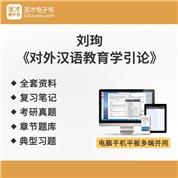 刘珣《对外汉语教育学引论》复习笔记典型习题考研真题精选章节题库全套资料