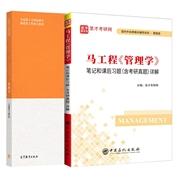 【全两册】马工程《管理学》教材+笔记和课后习题(含考研真题)详解