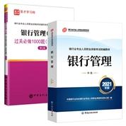【全2册】备考2021银行业专业人员职业资格考试:银行管理(中级)教材【2021版】+过关必做1000题(含历年真题)(第2版)