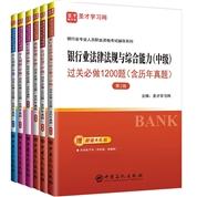 【全6册】备考2021银行业专业人员职业资格考试(中级)题库:银行业法律法规与综合能力+个人理财+个人贷款+公司信贷+银行管理+风险管理过关必做习题集(含历年真题)
