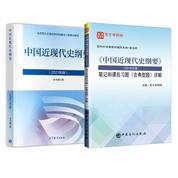 【全2册】 中国近现代史纲要2021年版教材+20108年版笔记和课后习题(含典型题)详解