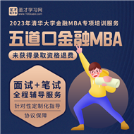 2023年清华大学五道口金融学院MBA专项服务——清华&康奈尔双学位金融MBA 面试+笔试 全程服务