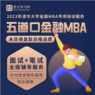 2023年清華大學五道口金融學院MBA專項服務——清華&康奈爾雙學位金融MBA 面試+筆試 全程服務