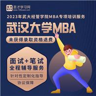 2023年武漢大學經濟與管理學院MBA專項服務——面試+筆試 全程服務