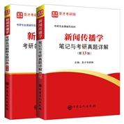 【全2冊】新聞傳播學 筆記與考研真題詳解(第13版)+考研名詞解釋專題訓練(第2版 )