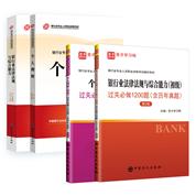 【全4册】备考2021银行业专业人员职业资格考试(初级)(2021版官方教材+过关习题集):银行业法律法规与综合能力+个人理财过关必做习题集 含历年真题