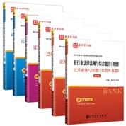 【全6册】备考2021银行业专业人员职业资格考试(初级)题库:银行业法律法规与综合能力+个人理财+个人贷款+公司信贷+银行管理+风险管理过关必做习题集(含历年真题)