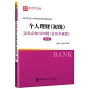 备考2021银行业专业人员职业资格考试:个人理财(初级)过关必做1200题(含历年真题)(第2版)
