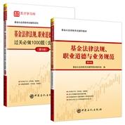 【全2册】基金法律法规、职业道德与业务规范辅导教材(第2版)+过关必做1000题(含历年真题)(第5版)