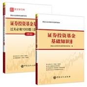 【全2册】证券投资基金基础知识辅导教材(第2版)+过关必做1000题(含历年真题)(第5版)