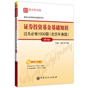 备考2021基金从业资格考试:证券投资基金基础知识过关必做1000题(含历年真题)(第5版)
