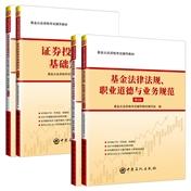 【全4册】备考2021基金从业资格考试辅导系列: 证券投资基金基础知识+基金法律法规、职业道德与业务规范 辅导教材(第2版)+过关必做1000题(含历年真题)(第5版)