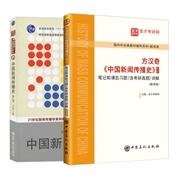 【全2册】方汉奇 中国新闻传播史 第三版 教材+笔记和课后习题(含考研真题)详解(新修版)