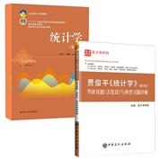 【全2册】 贾俊平 统计学 第7版 教材+考研真题(含复试)与典型习题详解