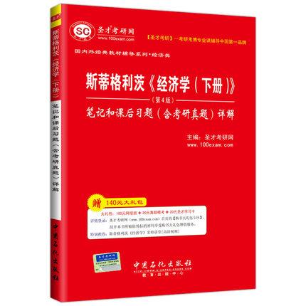 斯蒂格利茨《经济学(下册)》(第4版)笔记和课后习题(含考研真题)详解