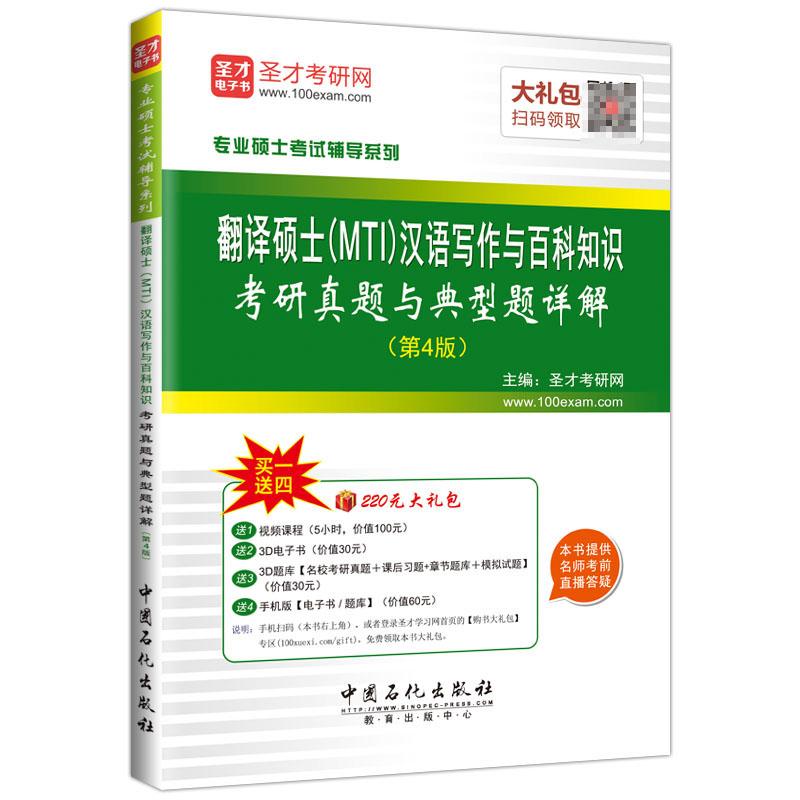 备考2022翻译硕士(MTI)汉语写作与百科知识考研真题与典型题详解(第4版)