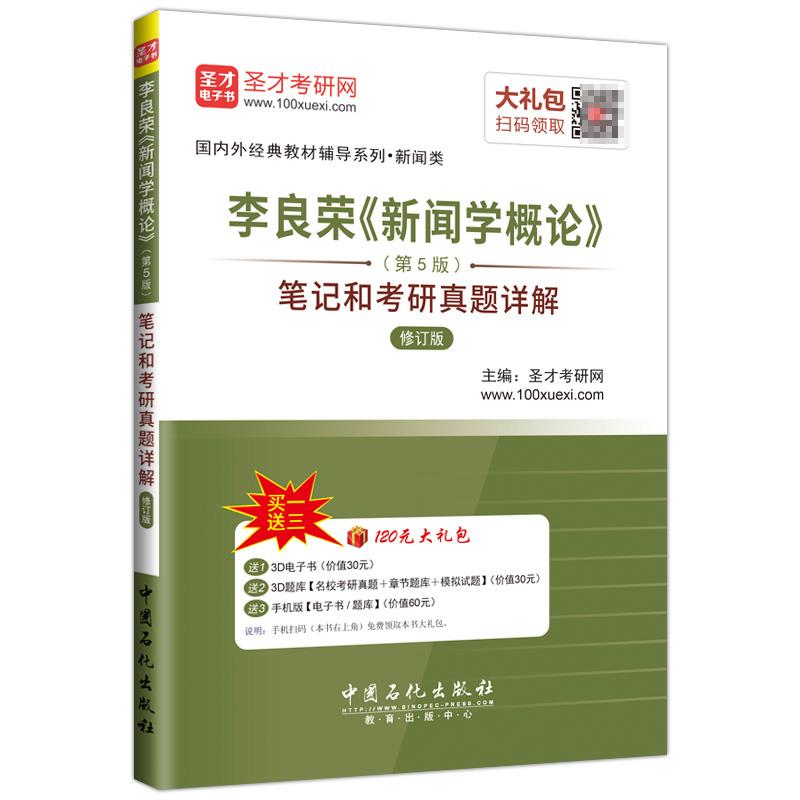 李良荣《新闻学概论》(第5版)笔记和考研真题详解(修订版)