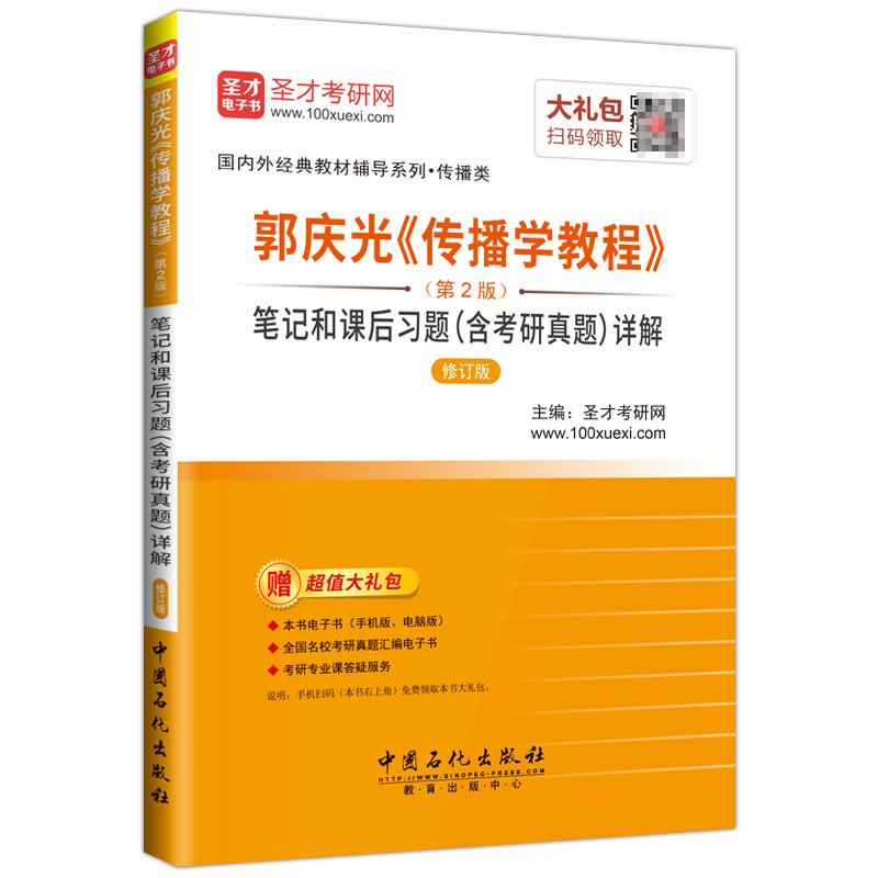 郭庆光《传播学教程》(第2版)笔记和课后习题(含考研真题)详解(修订版)