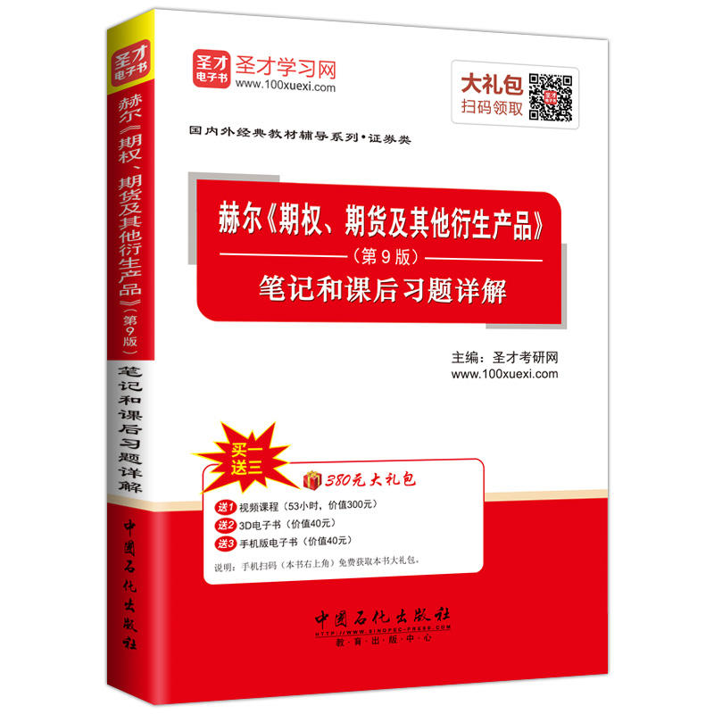 赫尔《期权、期货及其他衍生产品》(第9版)笔记和课后习题详解