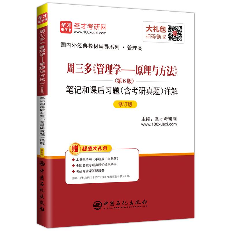 周三多《管理学——原理与方法》(第6版)笔记和课后习题(含考研真题)详解(修订版)备考2020年考研(赠送电子书大礼包)