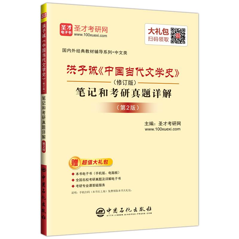 洪子诚《中国当代文学史》(修订版)笔记和考研真题详解(第2版)